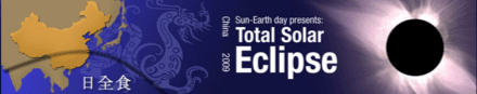 Sun Earth Day 2009 Banner showing path of total solar eclipse across China.